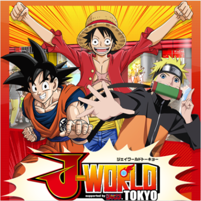 Un parc d'attractions consacré aux mangas a ouvert l'été dernier au Japon : le J-world Tokyo.